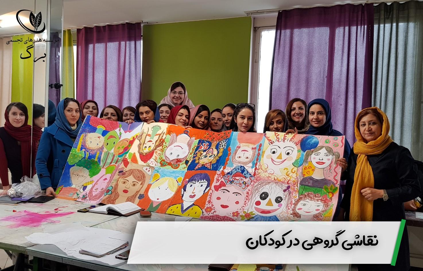 نقاشی گروهی در کودکان