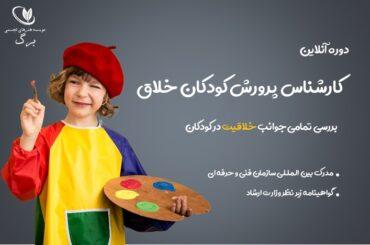 کارشناس پرورش کودکان خلاق | دوره آموزشی